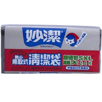 妙潔 捲取黑色清潔袋(超大SXL-90L)-24張