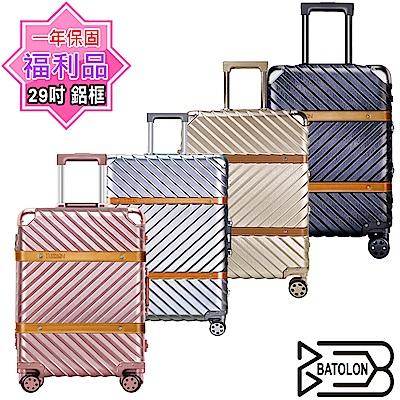 (福利品29吋) 幸福旅程TSA鎖PC鋁框箱/行李箱/旅行箱