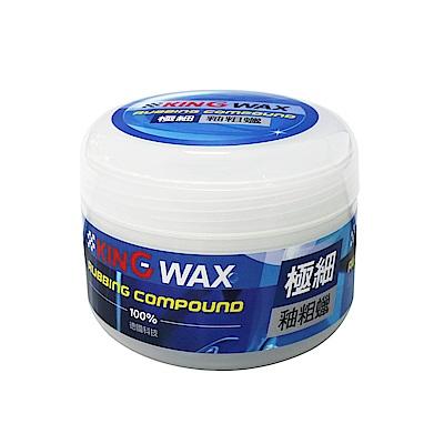 KING WAX極細釉粗蠟250g-急速配