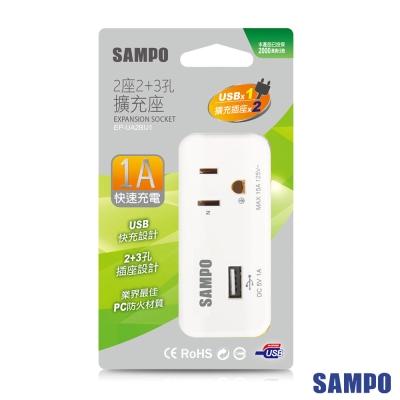SAMPO 聲寶足1A(單USB) 2座2 3孔 USB擴充座 EP-UA2BU1