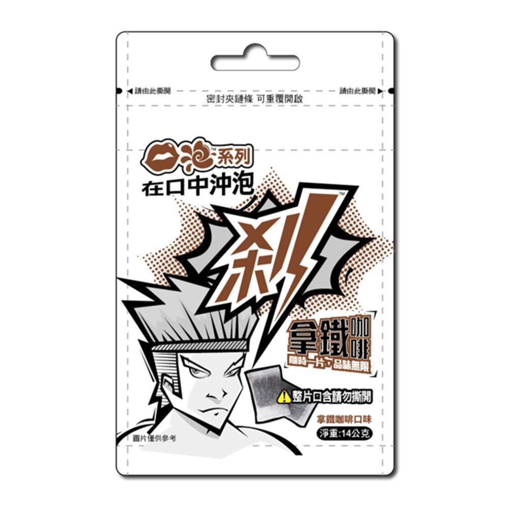 剎口泡-拿鐵咖啡口味14g