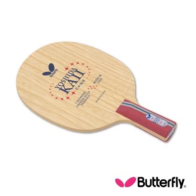 【Butterfly】夾板中國式 吉田海偉