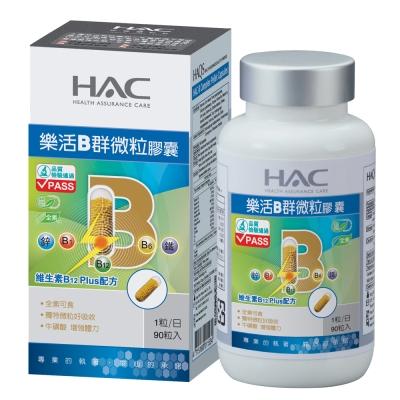 HAC  樂活B群微粒膠囊(90粒)