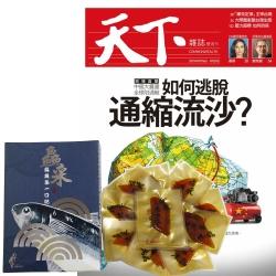 天下雜誌 (半年12期) + 鱻采頂級烏魚子一口吃 (10片裝 / 2盒組)