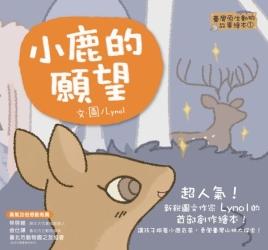 臺灣原生動物故事繪本-小鹿的願望