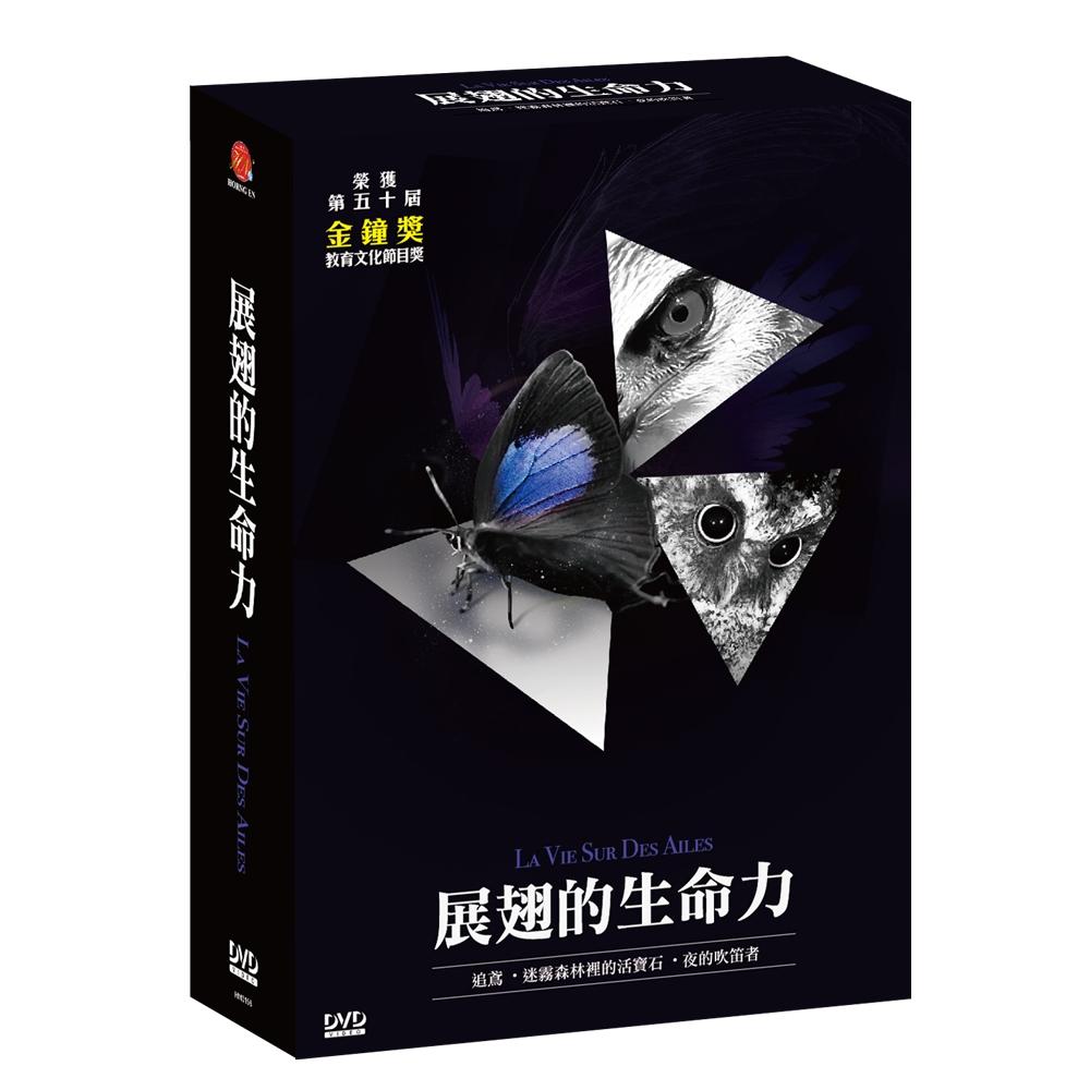展翅的生命力 DVD