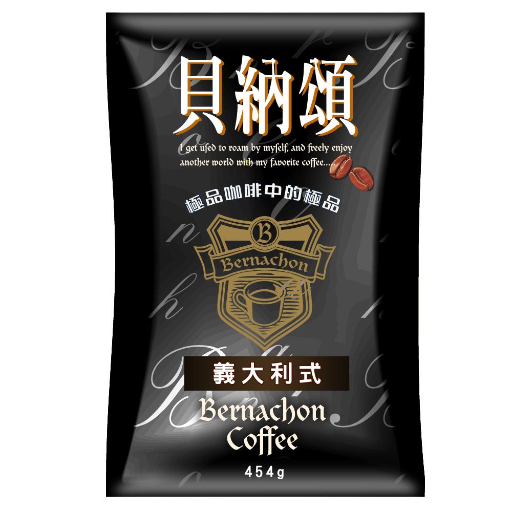 貝納頌咖啡豆-義大利式(1磅)