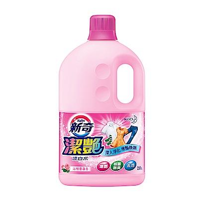 新奇 潔豔新型漂白水沁 雅薔薇香瓶裝 2000ml