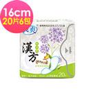 良爽 純天然漢方超薄透氣衛生棉-護墊型(16cm/20片x6包)