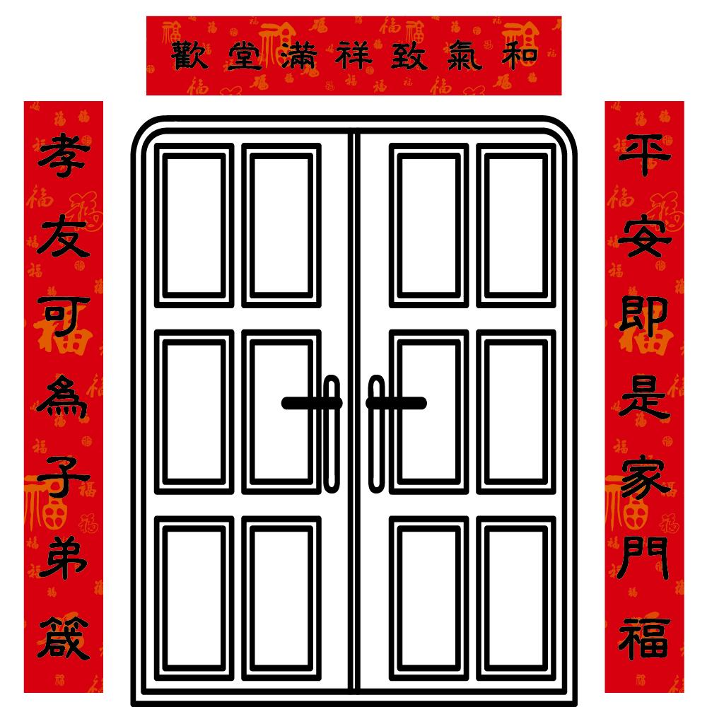 123點點貼-工廠用大春聯防水不破壁貼-和氣致祥滿堂歡-23.3x107-133.5