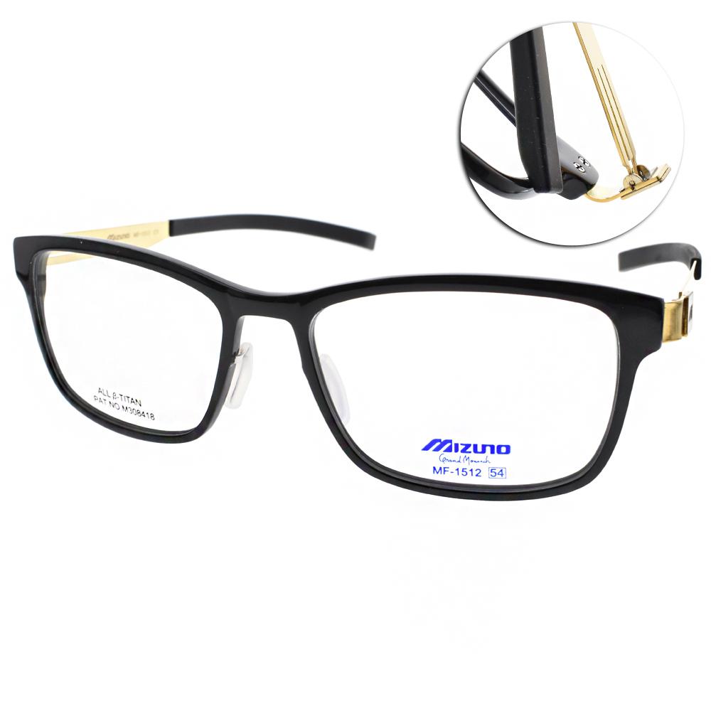 MIZUNO美津濃眼鏡 完美創新/黑-金#MF1512 C01