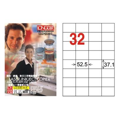 龍德三用列印電腦標籤 LD-846-W-A 白色 32格 (105入/盒)
