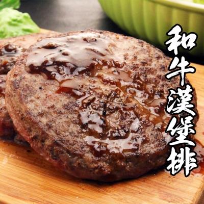 海鮮王 澳洲和牛漢堡排1片組每片約120g±10%(任選)