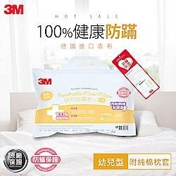 3M 幼兒防蹣枕心(2-6歲-附純棉枕套)