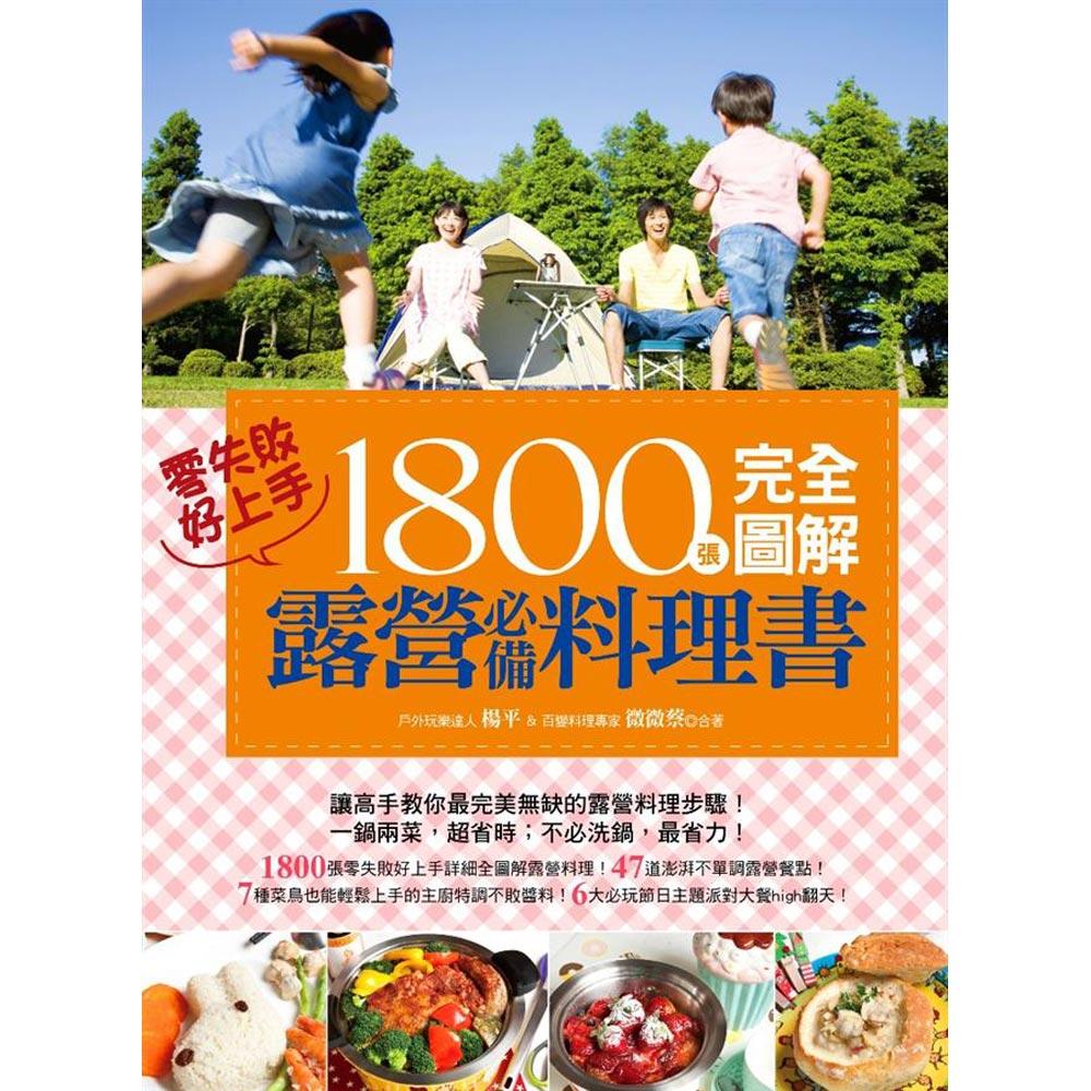 1800張完全圖解露營料理書,零失敗,好上手!