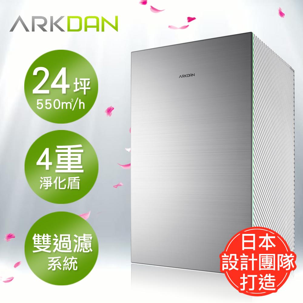 ARKDAN 24坪 抗PM2.5空氣清淨機 APK-MA22C(S) 銀白色