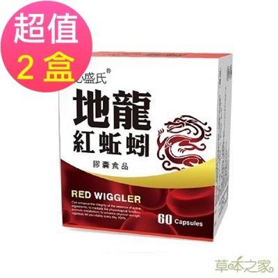 草本之家-地龍紅蚯蚓酵素60粒X2盒