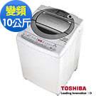 TOSHIBA東芝10公斤直驅變頻洗衣機AW-DC1150CG