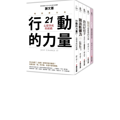 謝文憲觀點:最具影響力的職場大師套書