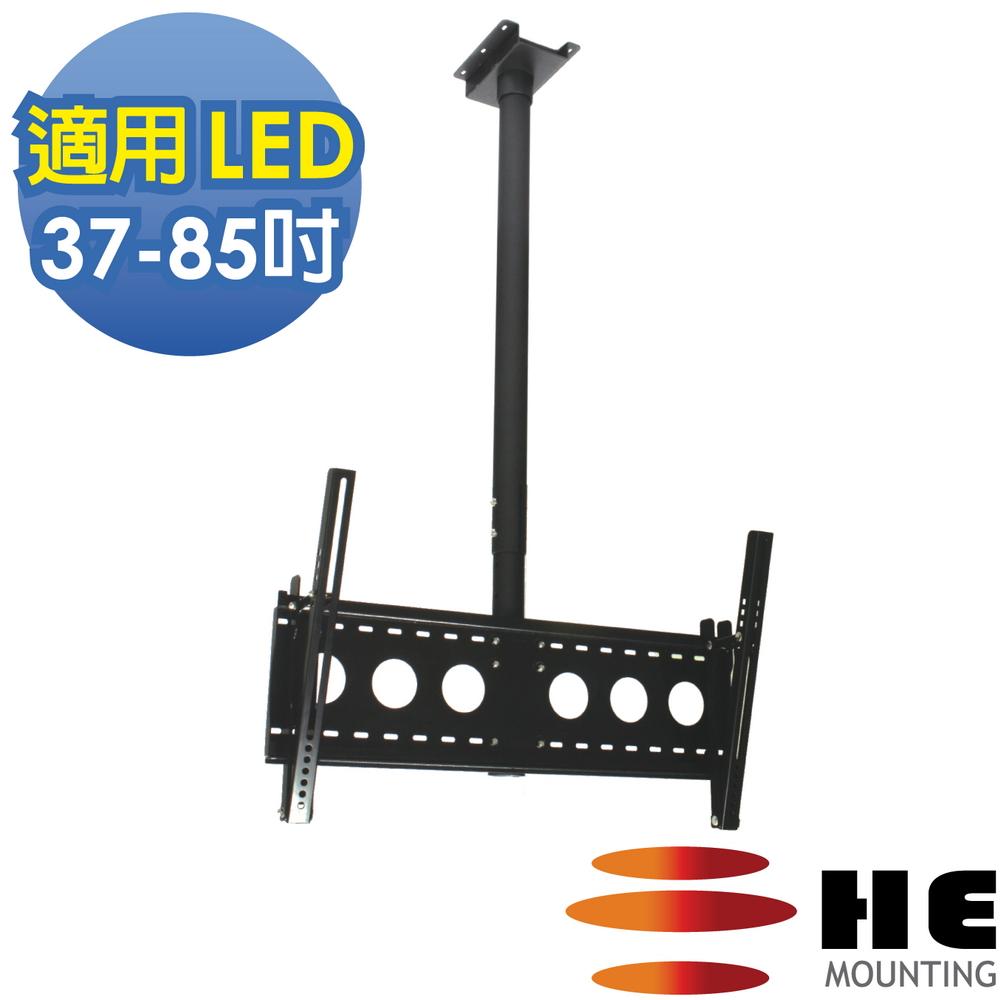 HE 37~85吋 LED可調式懸吊架.電視架 - H6540R @ Y!購物