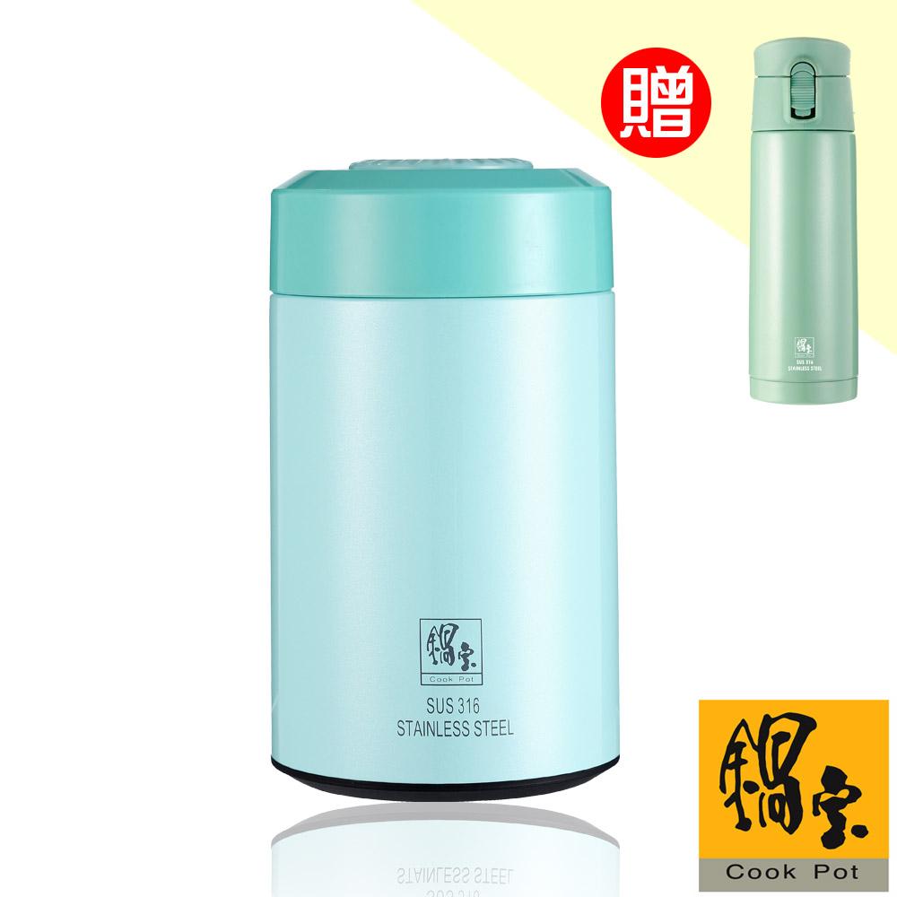 鍋寶#316超真空燜燒罐(綠)送超真空彈跳杯(綠) EO-SVP3654GSVC3645G