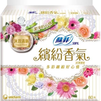 蘇菲 繽紛香氣沐浴清新超薄護墊(14CM)(80片/包)