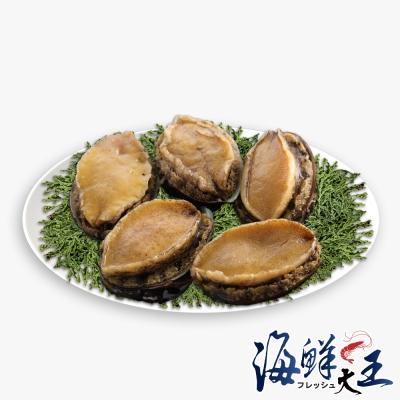 海鮮大王 巨肥鮮美大鮑魚4包組(800g±10%/包)(10顆/包)