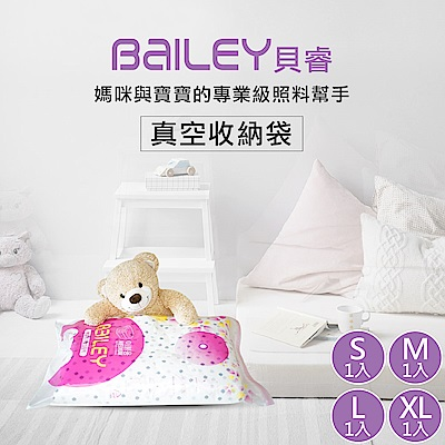 韓國BAILEY貝睿 真空收納袋4入組 (S/M/L/XL各1)