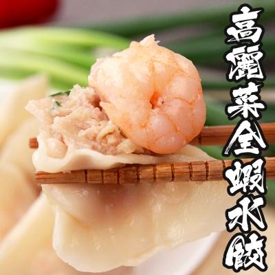 【海鮮王】手工全蝦高麗菜大水餃 *6包組(20顆/包)