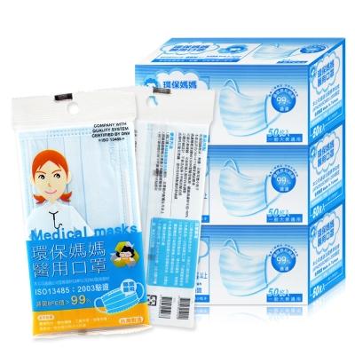 環保媽媽 醫用口罩-藍色(50片/盒)-共3盒