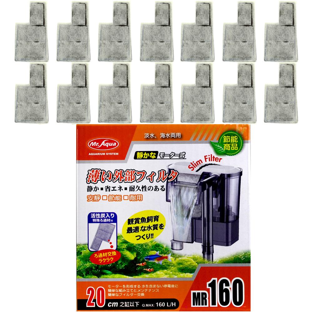 Mr.Aqua 水族先生淡海水適用外掛式薄型過濾器160+薄型過濾碳片12pcs