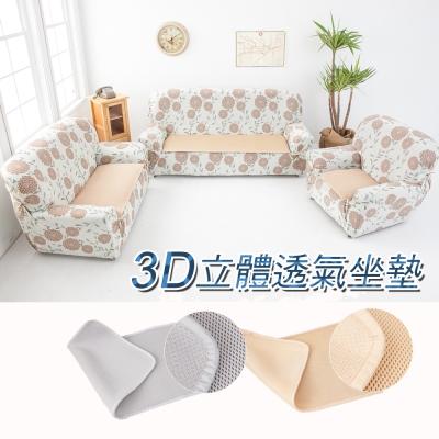 格藍家飾 3D立體透氣1+2+3人座墊