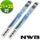 日本NWB AQUA/硬骨雨刷 21+20吋 product thumbnail 1