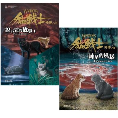貓戰士外傳之七+八(2書)