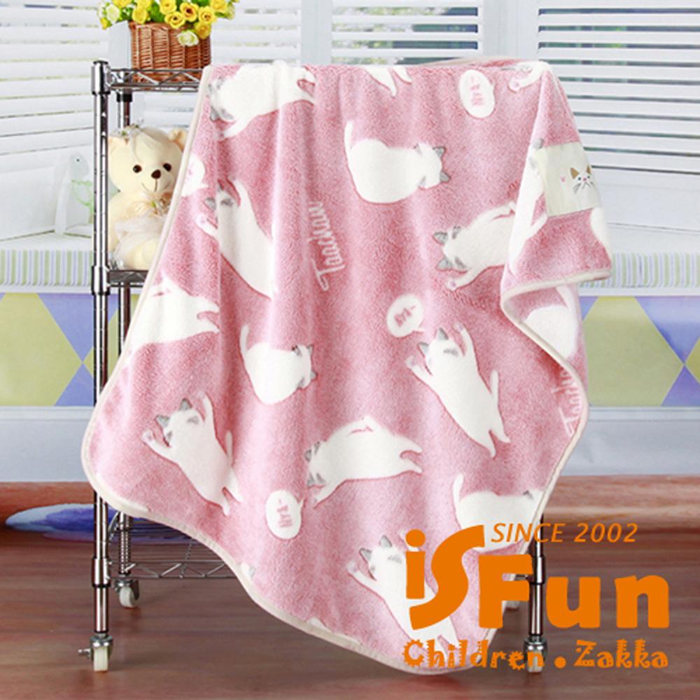 iSFun 兒童專用萬歲貓咪 加大珊瑚絨嬰兒毛毯 二色可選100x150cm