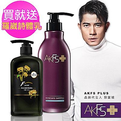 AKFS PLUS添葹蔓 清爽控油洗髮露 送 羅崴詩 寵愛香水打翻身體乳