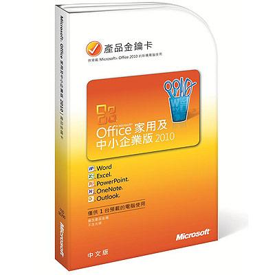 Office 2010 家用及中小企業版-中文隨機(PKC)