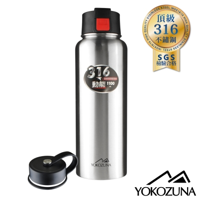 YOKOZUNA頂級316不鏽鋼雙蓋動能保冰/保溫杯1100ml