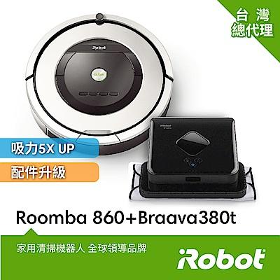 iRobot Roomba 860掃地機+iRobot Braava 380t擦地機