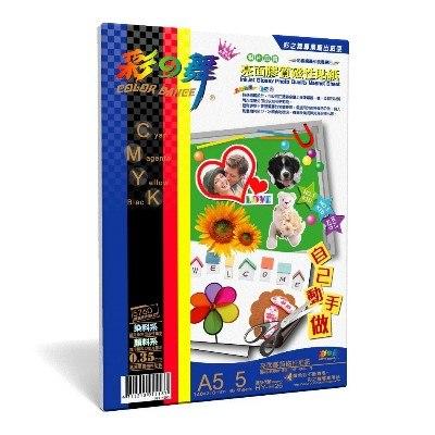 彩之舞HY-H25 A5 防水亮面膠質磁性貼紙 50張