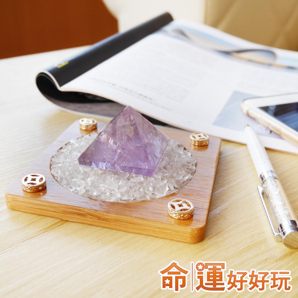 命運好好玩 紫水晶貴人靠山擺件組