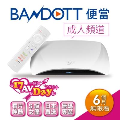 BANDOTT便當4K智慧電視盒+超激成人服務17AVDAY 六個月