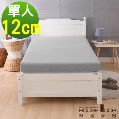 HouseDoor 吸濕排濕布套 波浪型12公分厚 竹炭記憶床墊 單人3尺