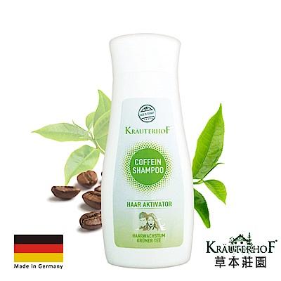 歐森 草本莊園 KRAUTERHOF 咖啡因綠茶活髮洗髮精 (250ml)