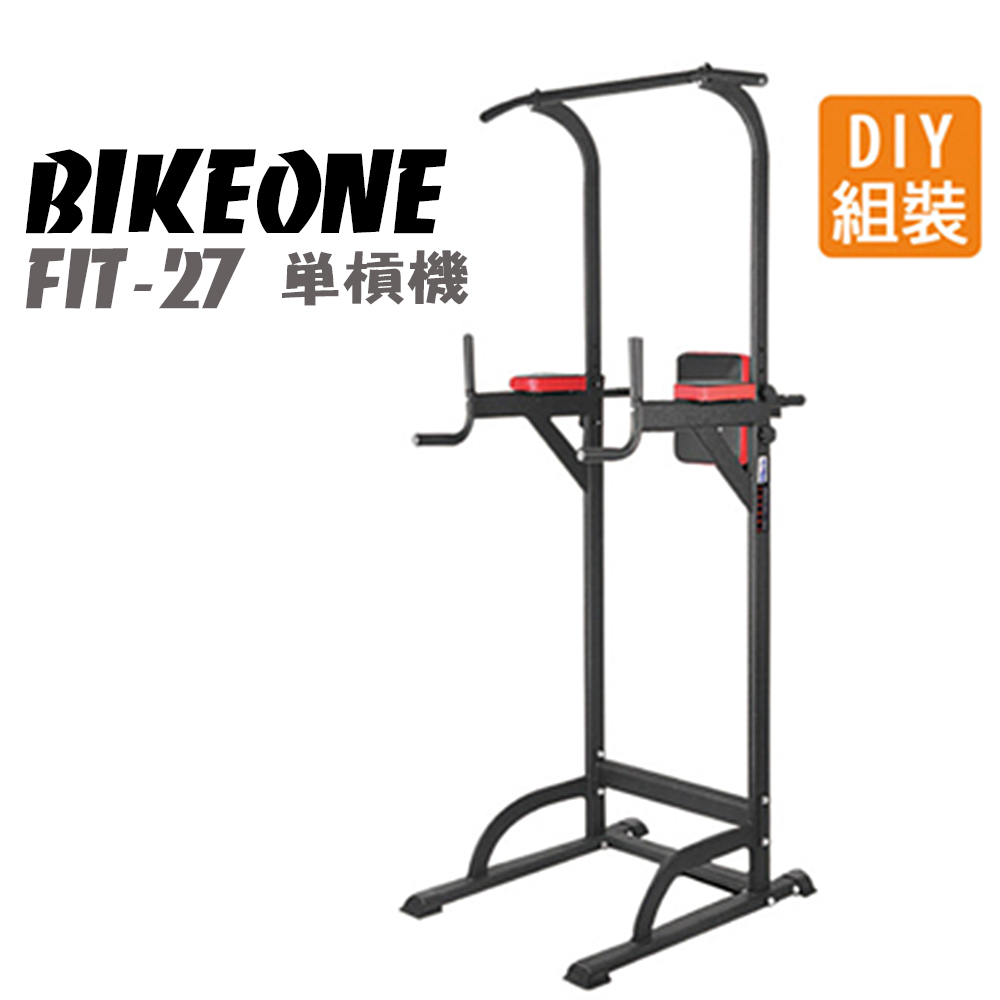 BIKEONE FIT-27 引體向上/單槓機/重量訓練台