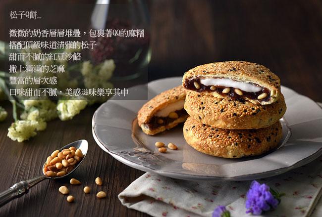 聖保羅烘焙廚房 松子Q餅5入禮盒 兩盒/組