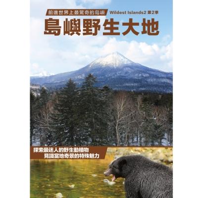島嶼野生大地 第2季 DVD