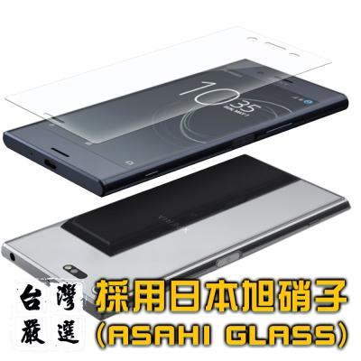 SONY XZ Premium 疏水疏油超硬9H鋼化玻璃保護貼