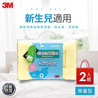 3M 新絲舒眠-可水洗嬰兒枕心(2入組)