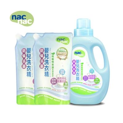 nac nac 防蹣抗菌嬰兒洗衣精(1罐2包)